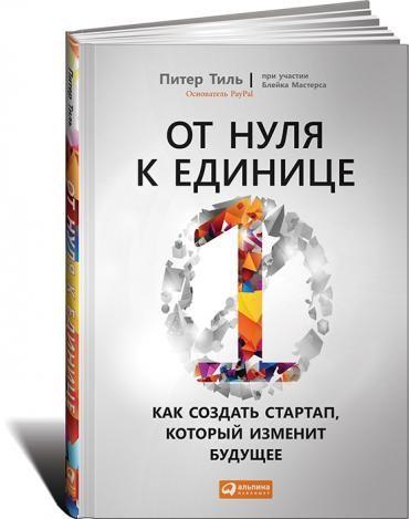Книга «От нуля к единице: Как создать стартап, который изменит будущее» Питер Тиль, Блейк Мастерс / ISBN 978-5-9614-4839-9 купить в интернет-магазине с доставкой