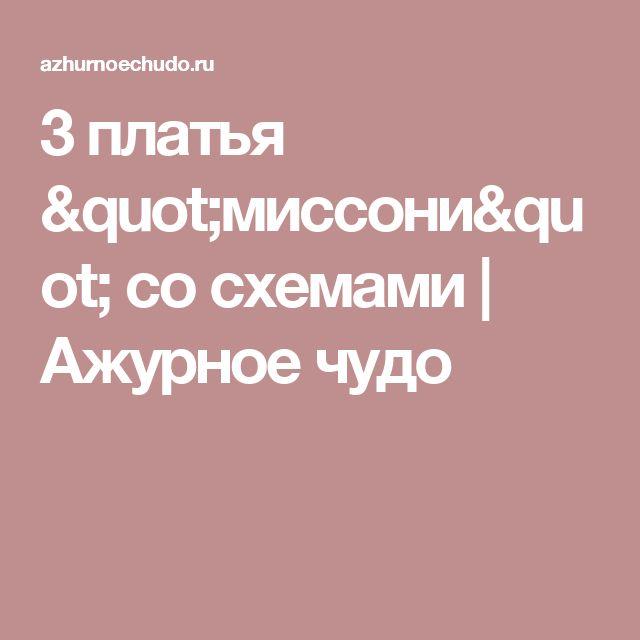 """3 платья """"миссони"""" со схемами   Ажурное чудо"""