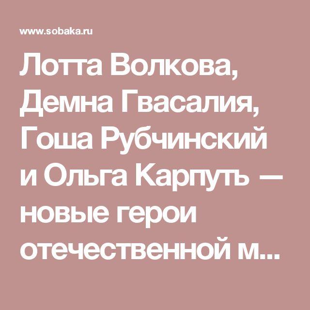 Лотта Волкова, Демна Гвасалия, Гоша Рубчинский и Ольга Карпуть — новые герои отечественной моды