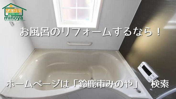 お風呂のリフォーム 鈴鹿市リフォーム みのやにお任せ リノベーション 自然素材の家 建て替え