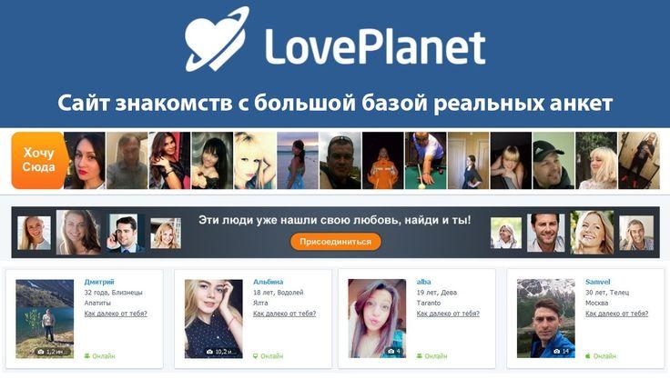 Сайты знакомств честные
