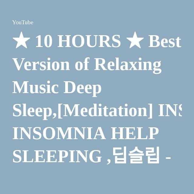 ★ 10 HOURS ★ Best Version of Relaxing Music Deep Sleep,[Meditation] INSOMNIA HELP SLEEPING ,딥슬립 - YouTube