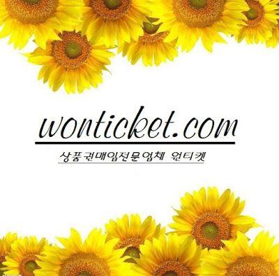 ◀〓★원 티 켓★〓▶ http://www.wonticket.com