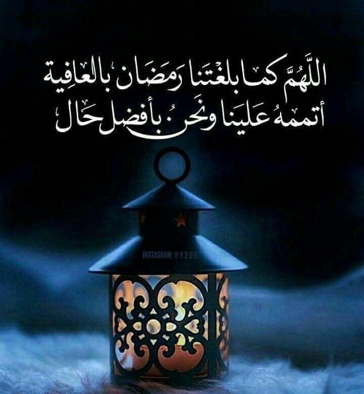 هيما حياة حبيبة Ramadan Mubarak Wallpapers Ramadan Wishes Ramadan Images