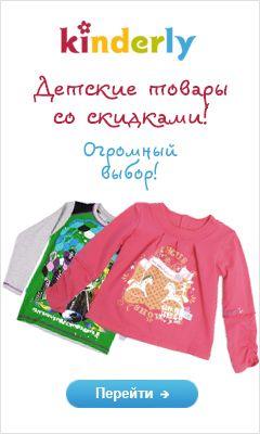 Интернет-магазин Финской одежды для детей