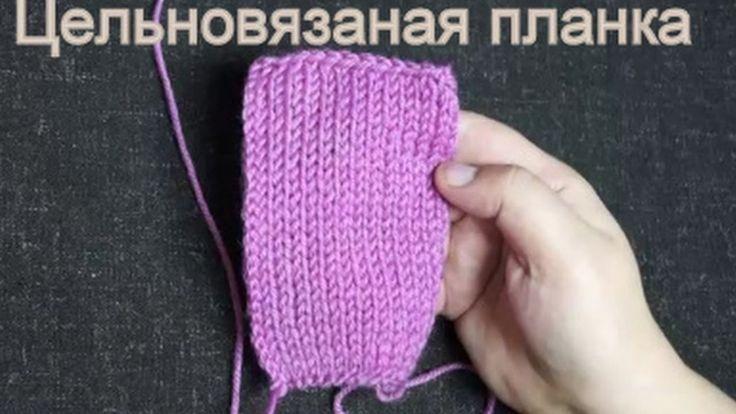 Интересный способ вязания планки для кофты или кардигана.