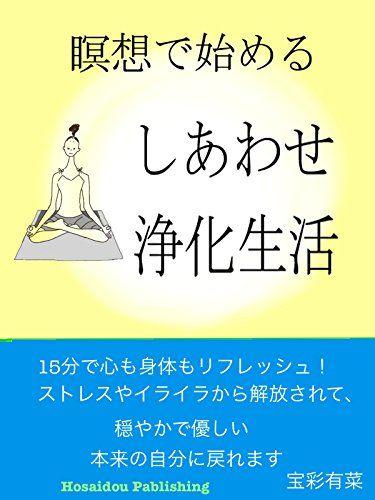 瞑想で始める しあわせ浄化生活   宝彩 有菜 読了:2017年4月5日