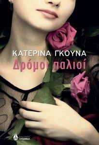 Κατερίνα Γκούνα | Είμαστε Γυναίκες | Το απόλυτο γυναικείο περιοδικό