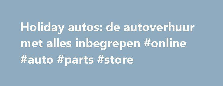 Holiday autos: de autoverhuur met alles inbegrepen #online #auto #parts #store http://auto-car.remmont.com/holiday-autos-de-autoverhuur-met-alles-inbegrepen-online-auto-parts-store/  #auto holidays # We zoeken bij 1.500 autoverhuurbedrijven om de laagste prijs voor […]