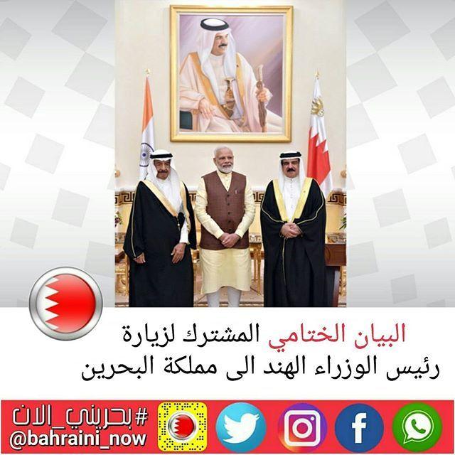 البيان الختامي المشترك لزيارة رئيس الوزراء الهند الى مملكة البحرين المنامة في 25 أغسطس بنا بدعوة من صاحب السمو الملكي الأمير Movie Posters Movies Poster