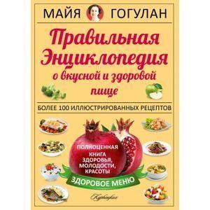 Правильная энциклопедия о вкусной и здоровой пище
