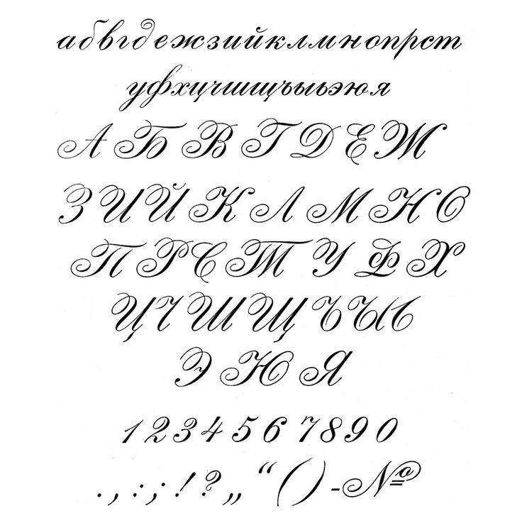 Конен белэн, красивый шрифт алфавит русских букв для открытки