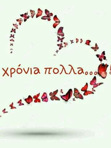 Happy birthday messages in greek