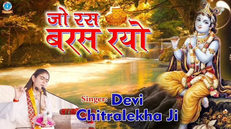 Jo Ras Baras Rayo | Latest Krishna Bhajan | Devi Chitralekha Ji