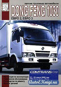 Легкие грузовые автомобили Dong Feng 1030. Руководство по эксплуатации, техническому обслуживанию и ремонту. Каталог деталей