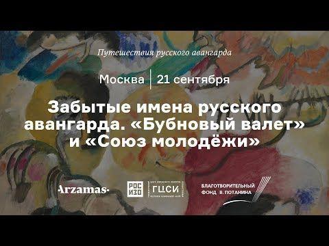 истории Истории : Забытые имена русского авангарда. «Бубновый валет»...