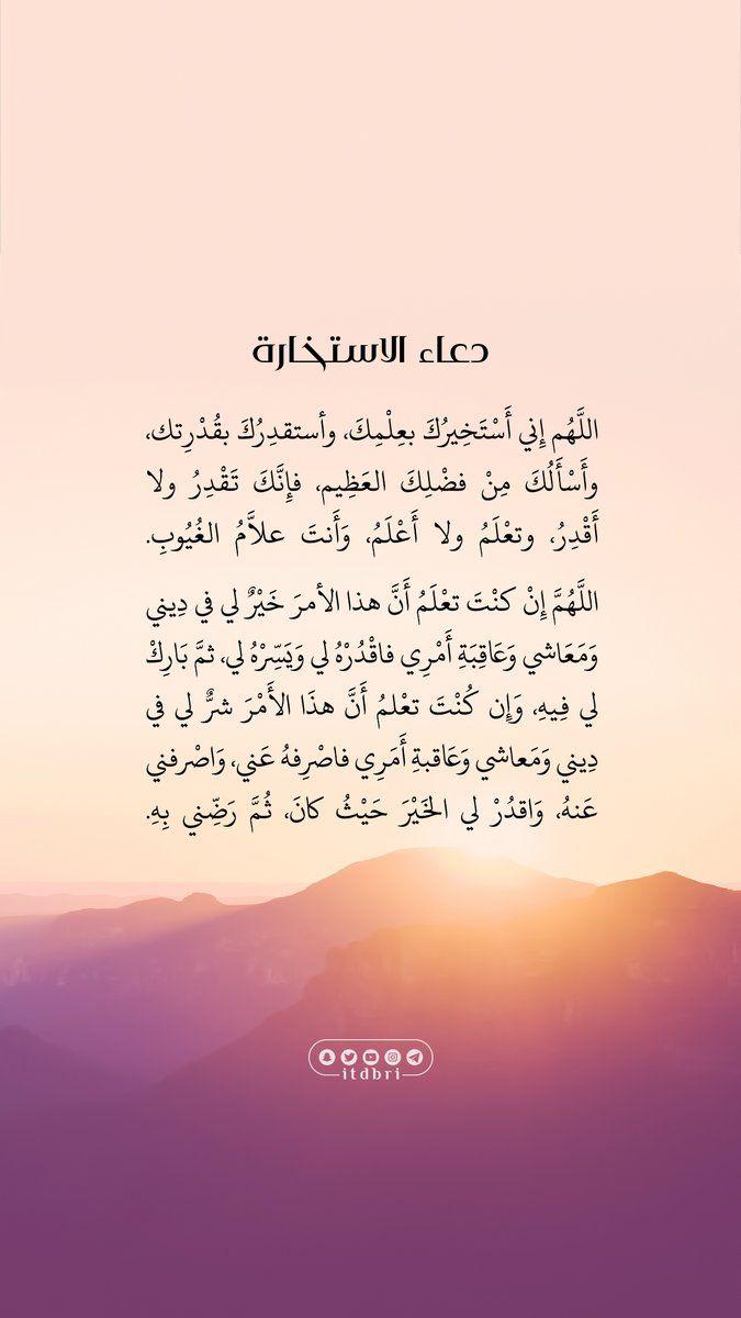 دعاء الاستخارة Quran Quotes Islamic Inspirational Quotes Islamic Quotes