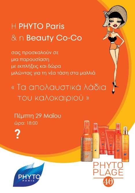 Ένας νέος διαγωνισμός από τη Beauty Co-Co μόλις ξεκίνησε για 10 προσκλήσεις σε μια ξεχωριστή εκδήλωση ομορφιάς και ξεχωριστά δώρα!  Η Beauty Co-Co σας περιμένει μαζί με τη Phyto Paris να σας μιλήσει για το hot trend του καλοκαιριού: Τα απολαυστικά ξηρά λάδια!  Λεπτομέρειες στο www.beautyco-co.com!