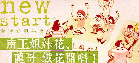 台灣好週年慶,banner