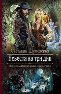 Невеста на три дня. Начните читать книги Шумовская Светлана в электронной онлайн библиотеке booksonline.com.ua. Читайте любимые книги с мобильного или ПК бесплатно и без регистрации.