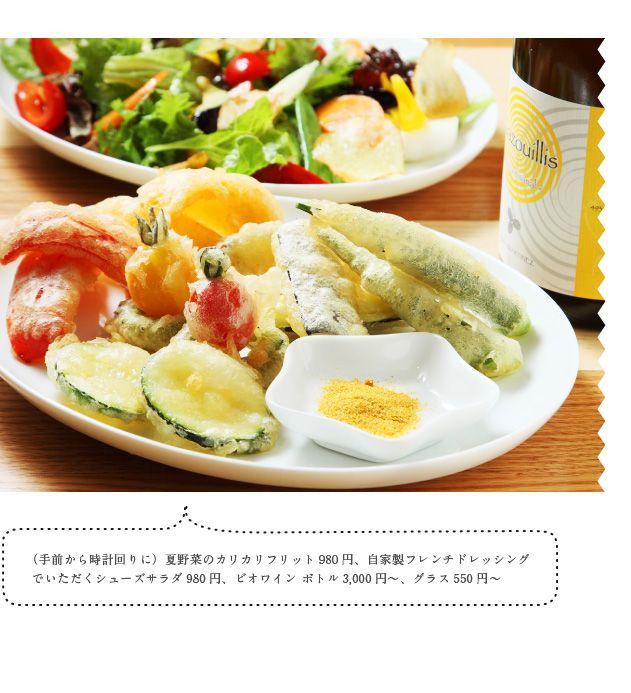 (手前から時計回りに)夏野菜のカリカリフリット980円、自家製フレンチドレッシングでいただくシューズサラダ980円、ビオワイン ボトル3,000円~、グラス550円~