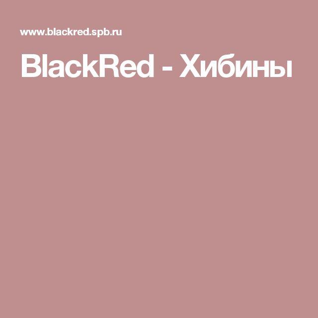 BlackRed - Хибины