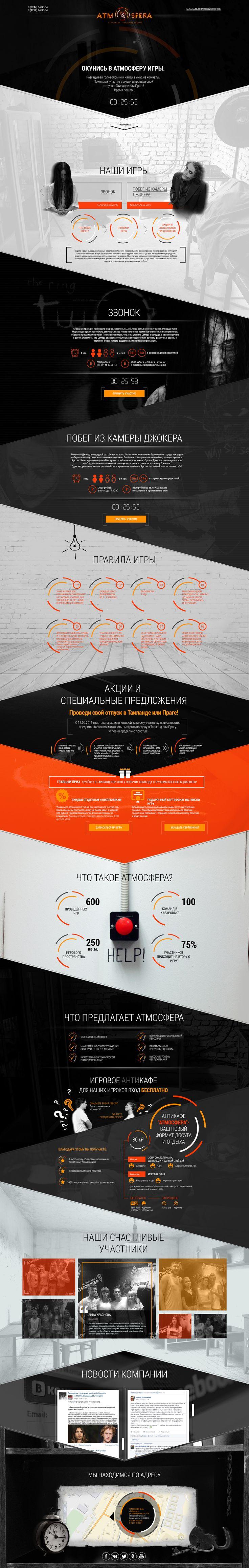 ATMOSFERA27 - Quest Room #landing, #page, #design, #web, #HTML5, #photoshop, #website