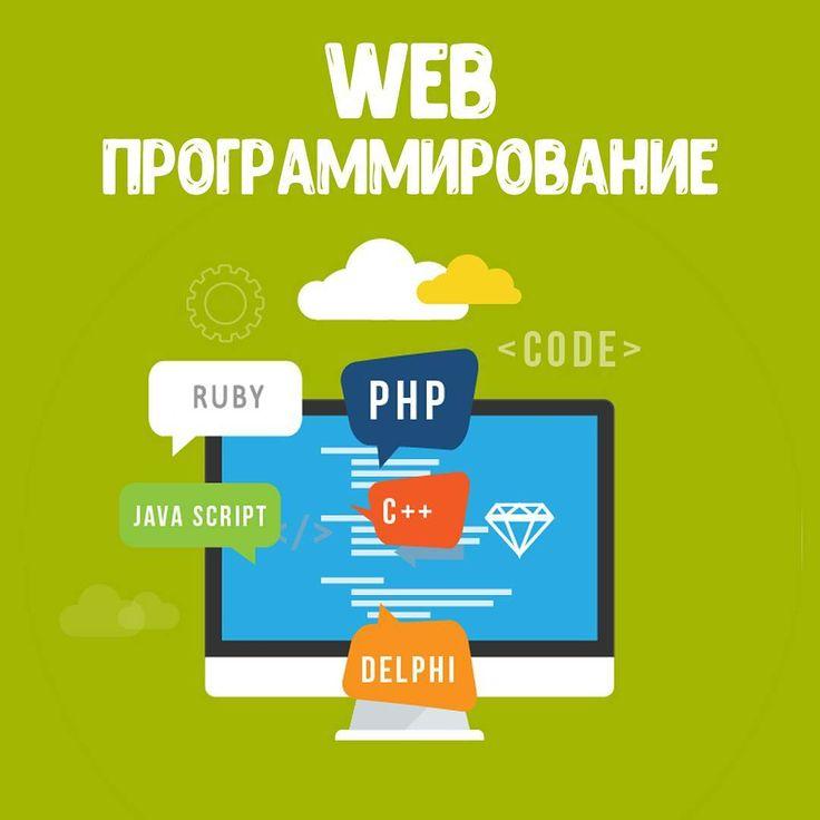 Курс Web-программист  Web-программист - это профессионал который вдыхает в сайт жизнь отвечает за его работоспособность. Для этого он пишет специальный код который заставляет открываться ссылки вкладки страницы меняться картинки одним словом наполняет его динамическим содержимым.  В ходе этого курса ученики познакомятся с такими языками программирования как Java Script Ruby/PHP на которых разработана большая часть интернет-проектов. С их помощью вы сможете создать интернет-проект любой…