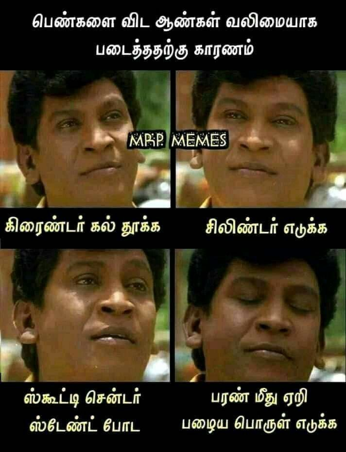 Pin By Naga Dev On Actor Crazy Funny Memes Tamil Funny Memes Funny Photos