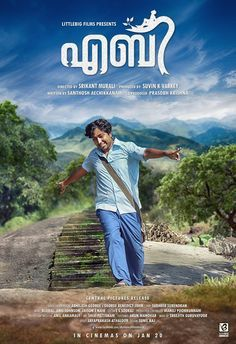 Vineeth Sreenivasan starring upcoming Malayalam film Aby first look poster is out. The movie is directed by Srikant Murali and Aju Varghese, Suraj Venjaramoodu plays supporting characters with Vineeth Sreenivasan.