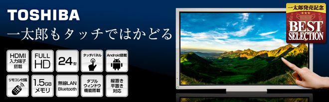 東芝 Android搭載24型タッチディスプレイ Shared Board TT301 -  HDMI接続でPCのタッチモニターやDVD鑑賞などに利用可能 Android搭載でマルチに...