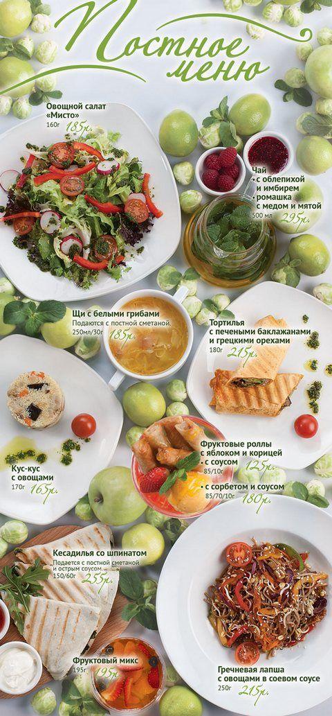 Друзья! Соблюдать пост можно вместе с Кофе Хауз! С 3 марта по 20 апреля во всех кофейнях Москвы мы рады предложить для вас вкусные постные блюда.  На первое – Щи с белыми грибами, на второе – Гречневая лапша с овощами в соевом соусе, Овощной салат «Мисто» или Кус-кус с овощами, а на десерт – «Фруктовый микс» или Фруктовые роллы с яблоком и корицей.  Постимся вкусно и с пользой для здоровья