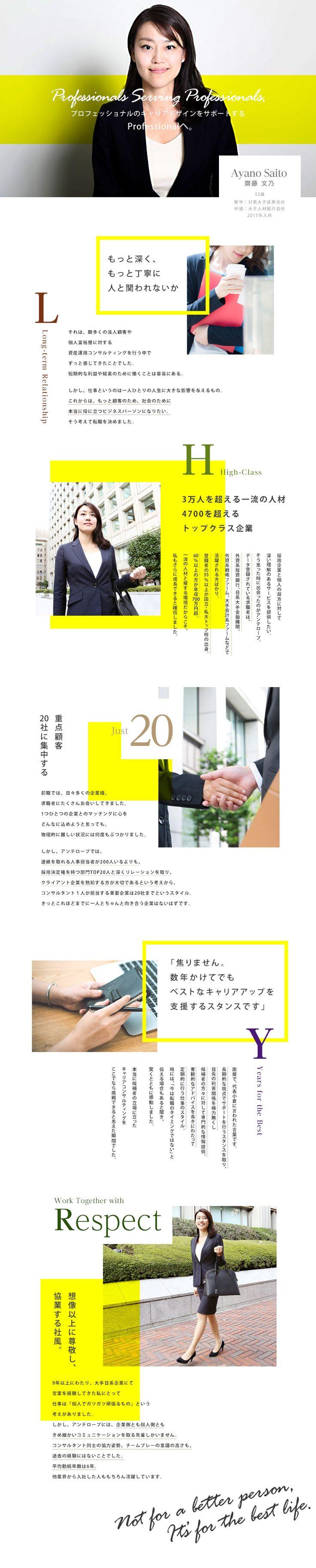 アンテロープキャリアコンサルティング株式会社/キャリアコンサルタント / 重点顧客は1人20社まで / 平均勤続年数6年 / 年間休日125日の求人PR - 転職ならDODA(デューダ)