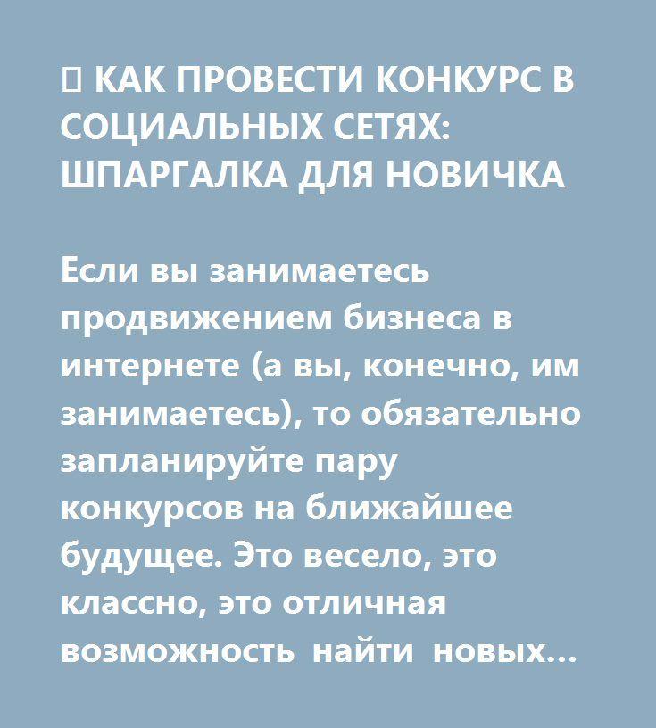 http://maxgmm.ru/blog/item/18-kak-provesti-konkurs-v-sotsialnykh-setyakh-shpargalka-dlya-novichka.html  📌 КАК ПРОВЕСТИ КОНКУРС В СОЦИАЛЬНЫХ СЕТЯХ: ШПАРГАЛКА ДЛЯ НОВИЧКА  Если вы занимаетесь продвижением бизнеса в интернете (а вы, конечно, им занимаетесь), то обязательно запланируйте пару конкурсов на ближайшее будущее. Это весело, это классно, это отличная возможность найти новых подписчиков в социальных сетях и поближе познакомиться с теми, кто давно вас читает.  #№Конкурсы бывают самые…