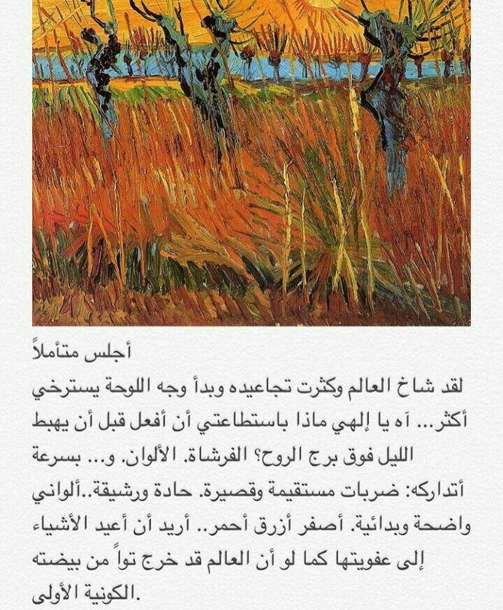 فان كوخ Van Gogh Quotes Funny Arabic Quotes Library Signage