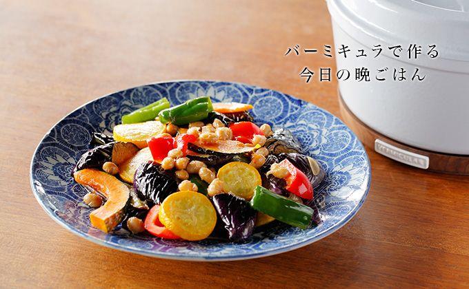 夏野菜の梅酢マリネ