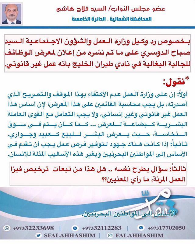 بخصوص رد وكيل وزارة العمل والشؤون الاجتماعية السيد صباح الدوسري على ما تم نشره من إعلان لمعرض الوظائف للجالية البنغالية في نادي طيران الخليج Election Bahrain
