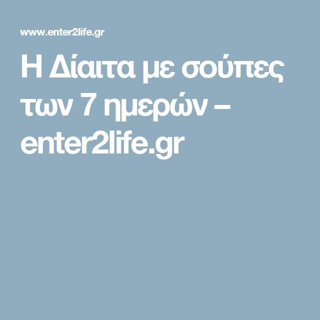 Η Δίαιτα με σούπες των 7 ημερών – enter2life.gr