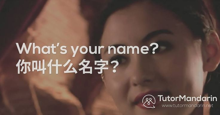 How to ask someone's name in Chinese? Today we want to give you a short overview how you can introduce yourself and others so that you can start to learn #Chinese language. You can learn with full blog article from our TutorMandarin website and some examples including the English translation Chinese characters  and pinyin (the pronunciation). Link in bio! #Mandarin #dailyvocabs #chineselessons #chineselanguage #learnchineseonline #chinesecharacters #LearnChinese #apprendrelechinois…