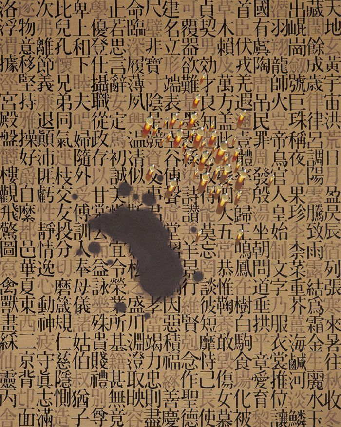 kim tschang yeul | Les récurrences de Kim Tschang Yeul - Cahier de Seoul