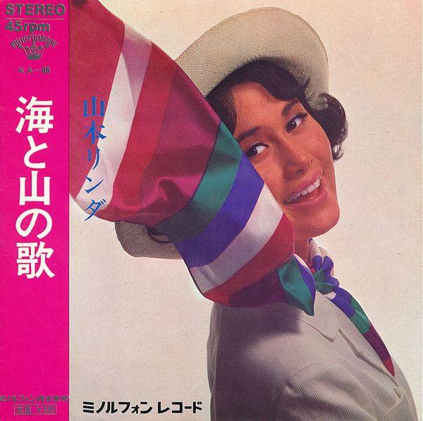 山本リンダ* - こまっちゃうナ (Vinyl) at Discogs