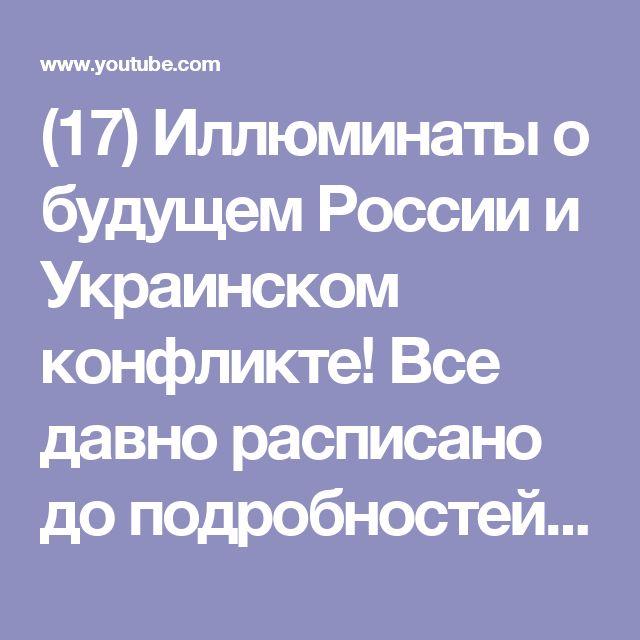 (17) Иллюминаты о будущем России и Украинском конфликте! Все давно расписано до подробностей. - YouTube