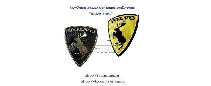 Эксклюзивная клубная геральдика с гарцующим лосем на щите, эмблемы для Volvo в наличие и под заказ в интернет магазине svgtuning.ru