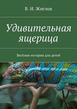 Вэтой книге рассказывается овесёлой истории, произошедшей содним незадачливым натуралистом. Книга станет прекрасным подарком для вашего ребенка.