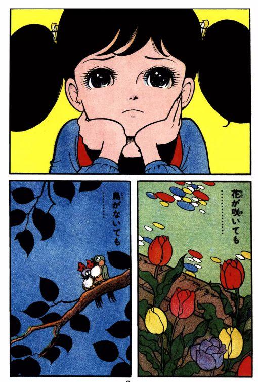 fehyesvintagemanga: Umezu Kazuo