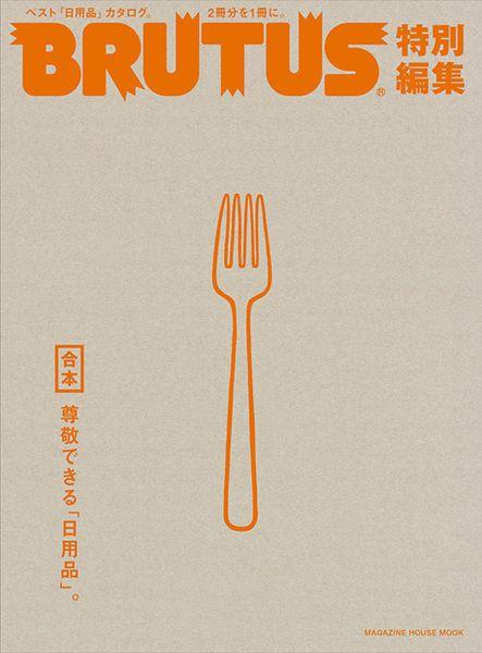 #illustration Noritake - BRUTUS 特別編集 合本・尊敬できる日用品。