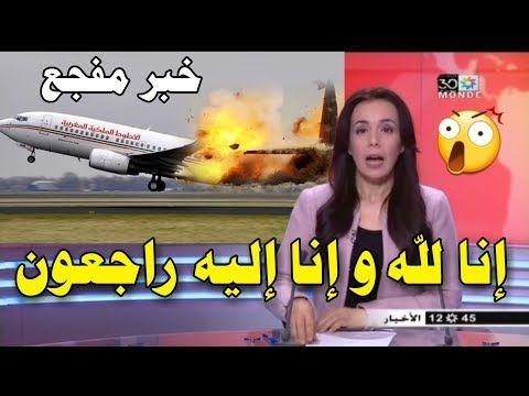 أخبار اليوم الظهيرة الأربعاء 13 مارس 2019 القناة الثانية دوزيم