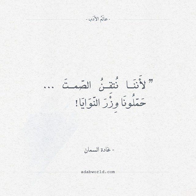ابيات شعر عالم الأدب اقتباسات من الشعر العربي والأدب العالمي Wonder Quotes Words Quotes Quotations