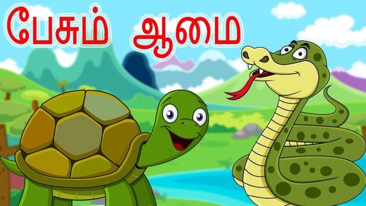 #story #stories #shortstory #shortstories #moralstories #tamilstories #tamilshortstories #tamilstoriesforkids #tamilkidsstories - The Talkative Tortoise - பேசும் ஆமை - தமிழ் அறநெறி கதைகள் - Tamil Short Stories for Kids with Morals