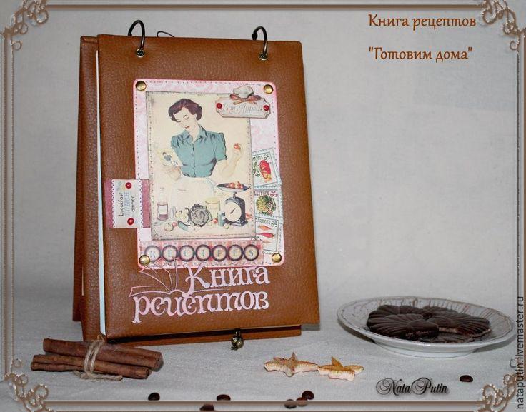 """Купить Кулинарная книга """"Готовим дома"""" - книга ручной работы, книга рецептов, кухня"""
